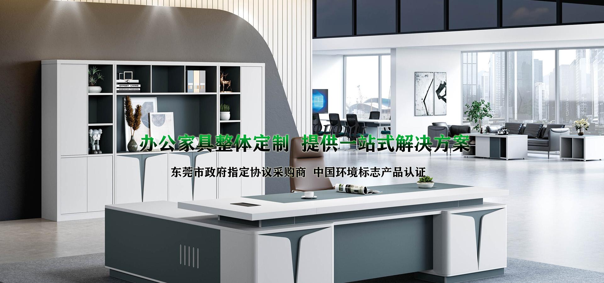 森旺家具-办公家具整体定制