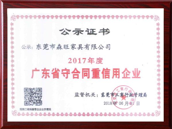 森旺家具-广东省守合同重信用单位