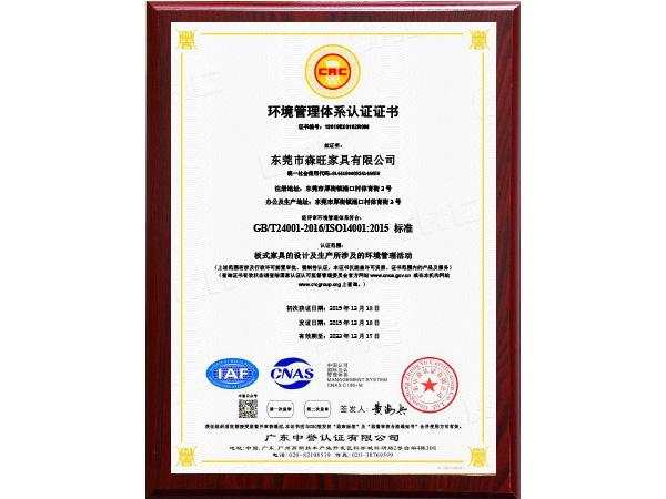 森旺家具-环境管理体系认证证书