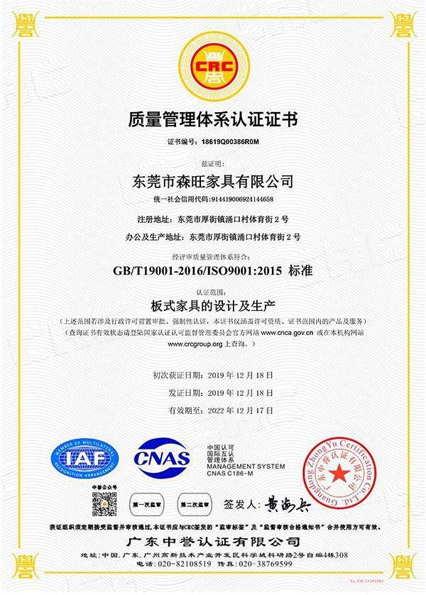 森旺家具-质量管理体系认证证书