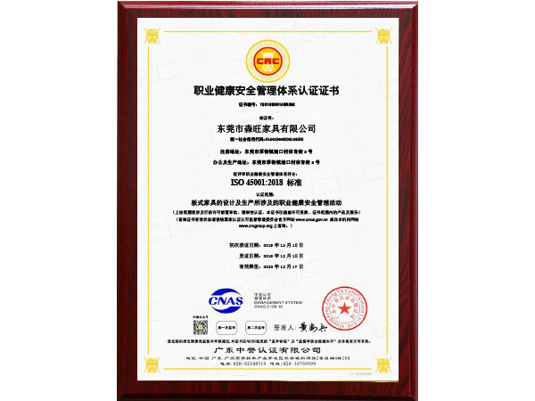 森旺家具-职业健康安全管理体系认证证书