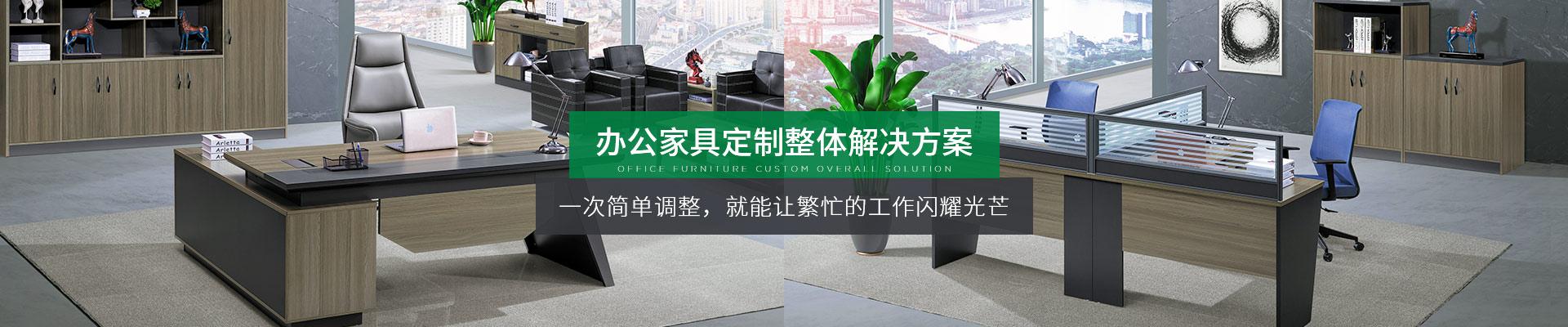 森旺家具-办公家具定制整体解决方案