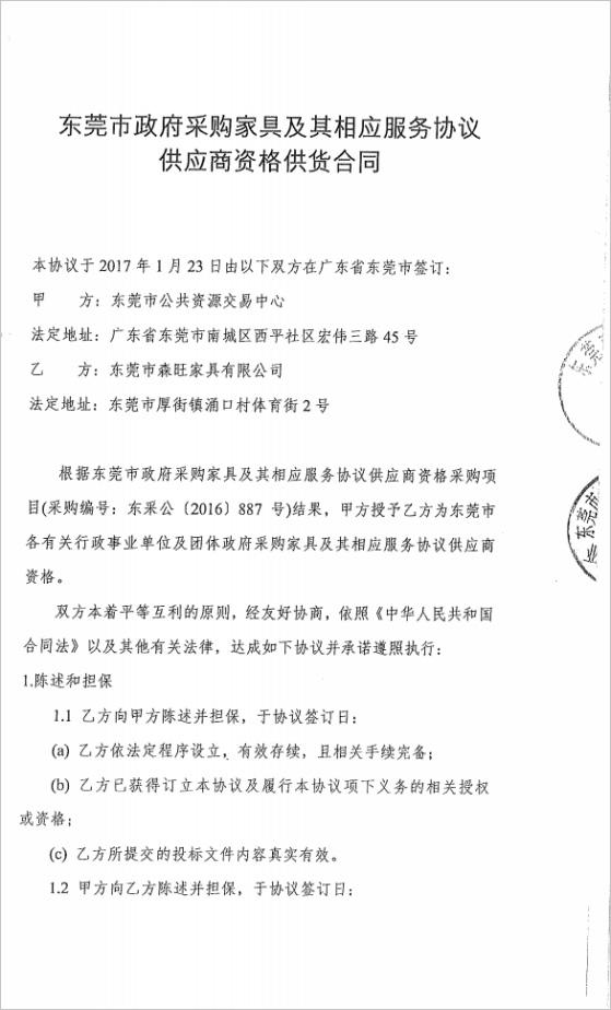 东莞市政府宿舍家具采购案例